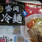 ポークコンフェで冷麺