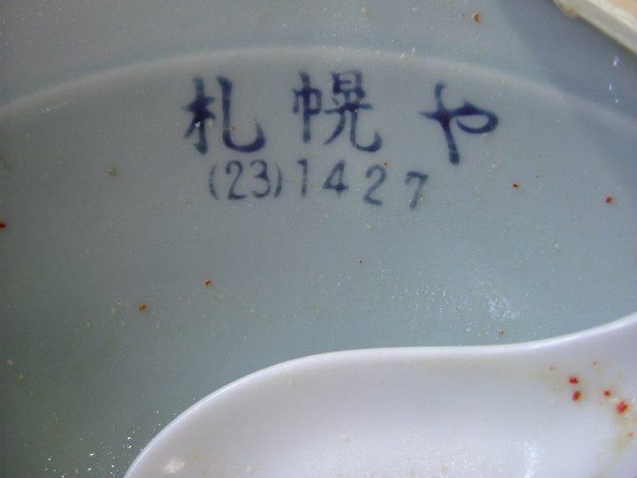 999_FUJI-DSCF1846_DSCF1846