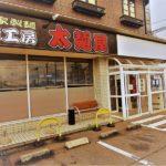 『太麺屋』さん&夜営業情報