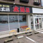 『太麺屋』→『香味屋』