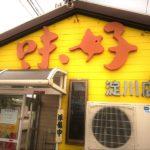 『伊藤商店』