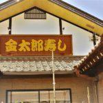 鉄板『ゴールド太郎寿司』