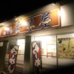 『夜麺屋』&バギマ事件