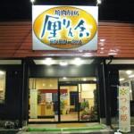 焼肉店とUFOキャッチャー