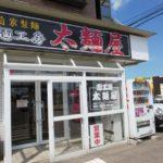 川井商店関連