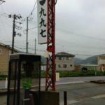 『山口麵場』九九七さん