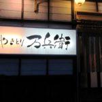 鶴の徽章ジュニアハイスクール同級会
