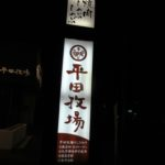 焼肉『新田商店』で会合