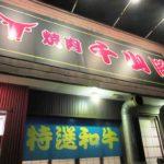 旅館組合「宴」(大井商店)