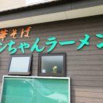 『ケソチャソラーメソ』ギリギリ城下町店