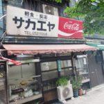 老舗&茹で焼き中華麺