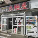 『川井商店』