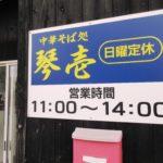 マタリキ店