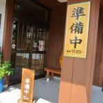 大浦の白鵬店